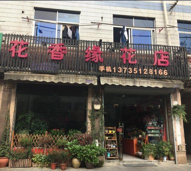 花香缘花店