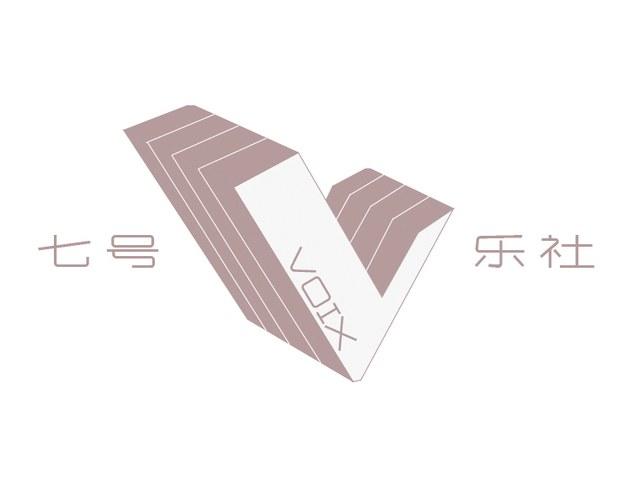 七号乐社(罗湖店)