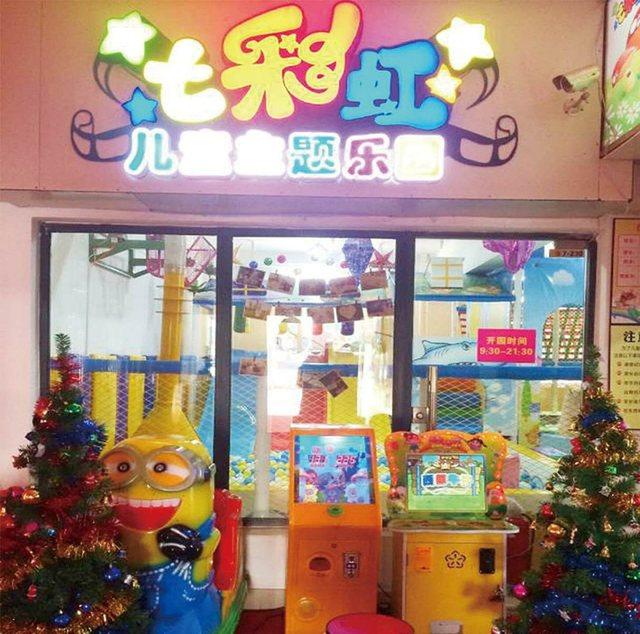 七彩虹儿童主题乐园
