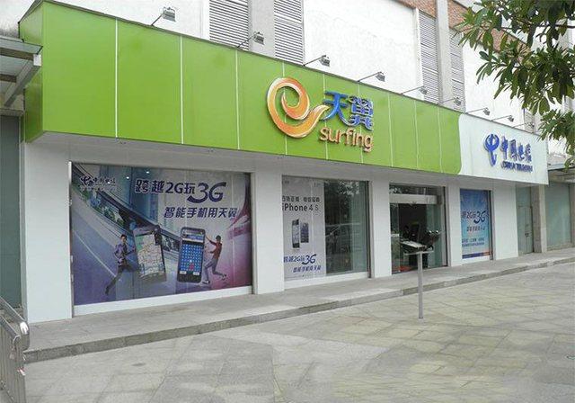 中国电信(西华门营业厅店)