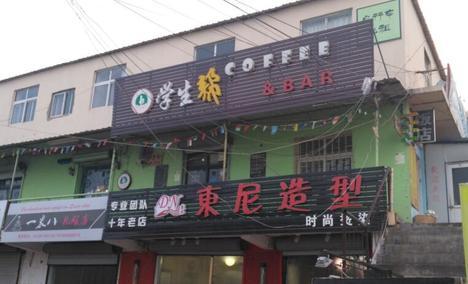 学生帮coffee&bar