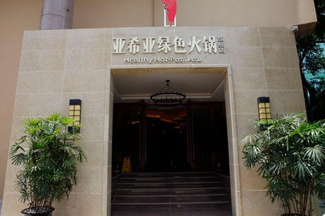 亚希亚绿色火锅(旗舰店)
