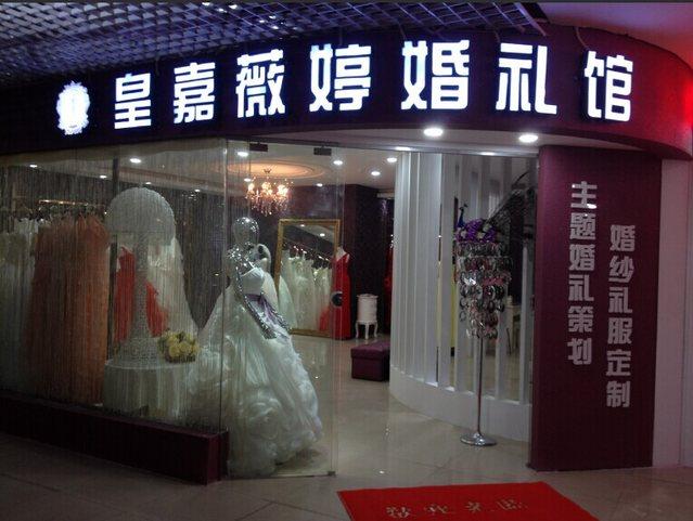 皇嘉薇婷婚礼馆