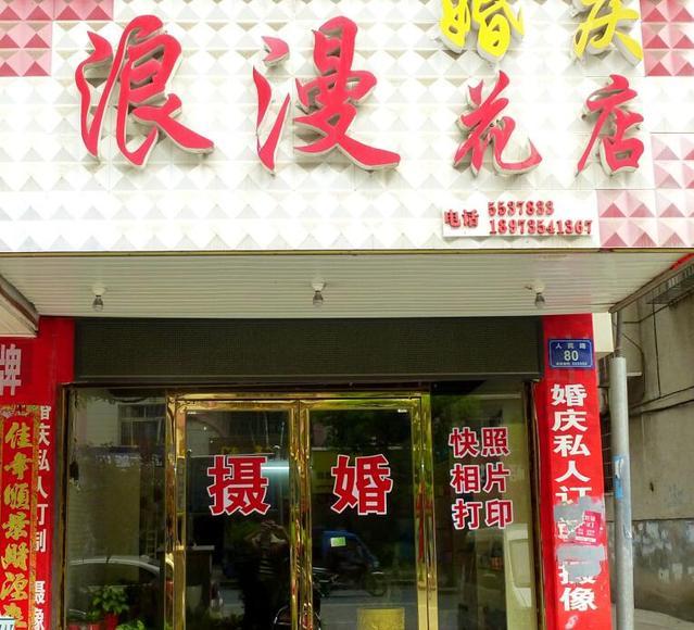 浪漫鲜花店(三湾路店)