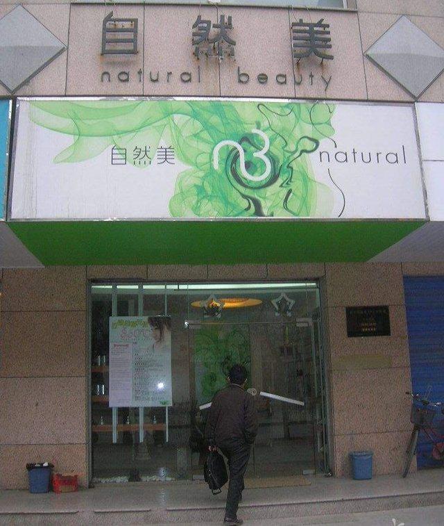 自然美(河坊街店)