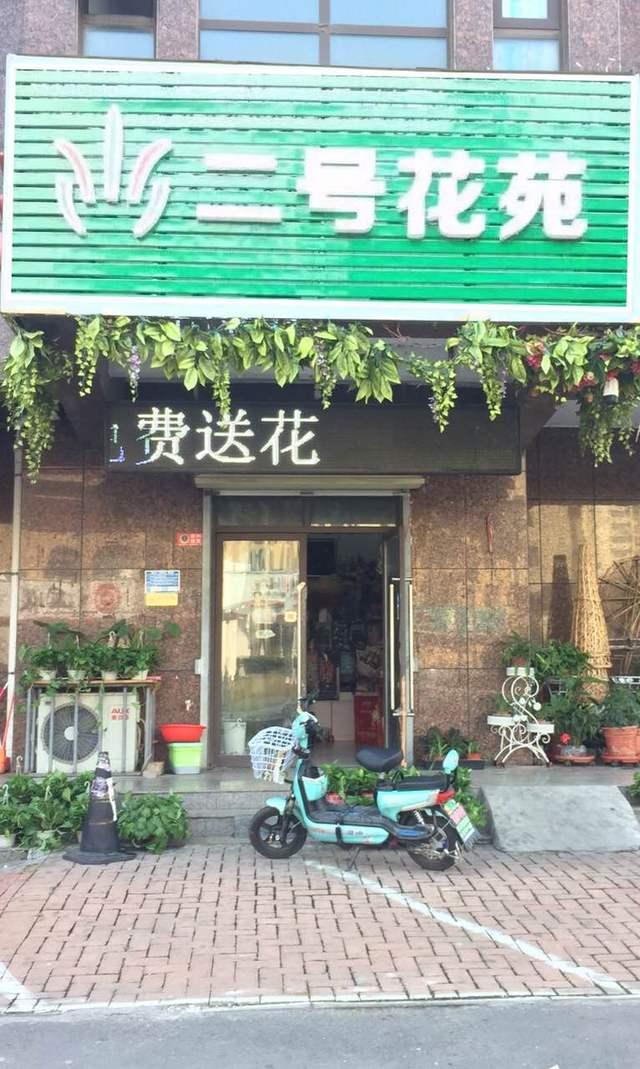 二号花苑(秦岭路店)