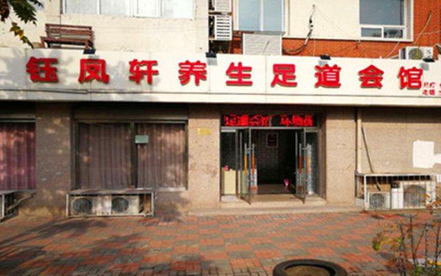 钰凤轩上门养生足道会馆