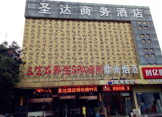 三生石养生SPA会所(高新店)