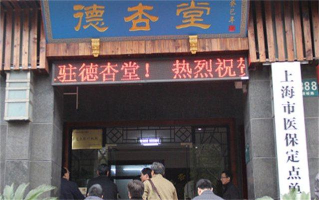 德杏堂中医(清峪路店)