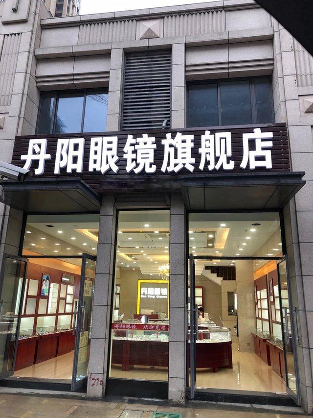 丹阳眼镜旗舰店(弘阳广场店)