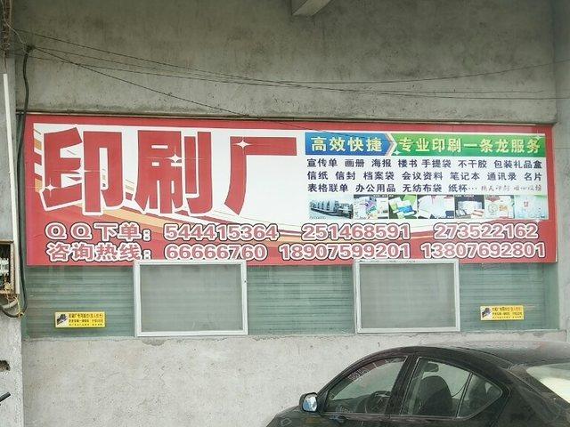 政力印刷厂(道客二里店)