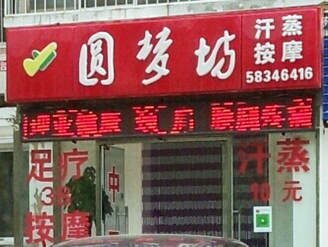 圆梦坊汗蒸中医养生