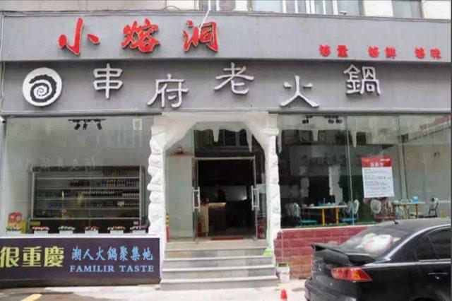 小溶洞串府老火锅店