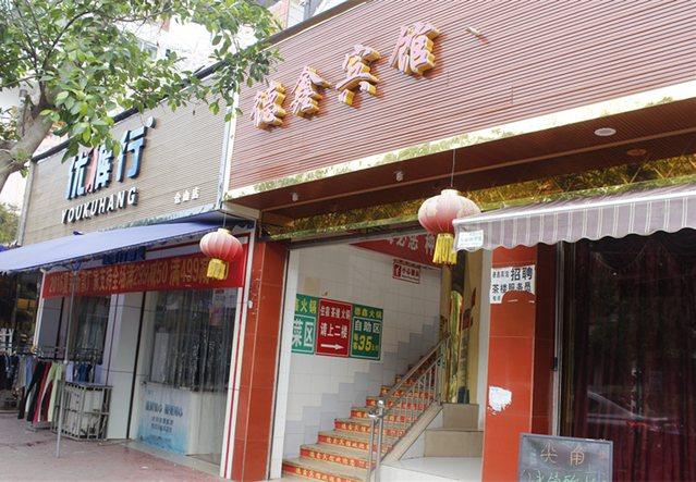 德鑫宾馆(仓山店)
