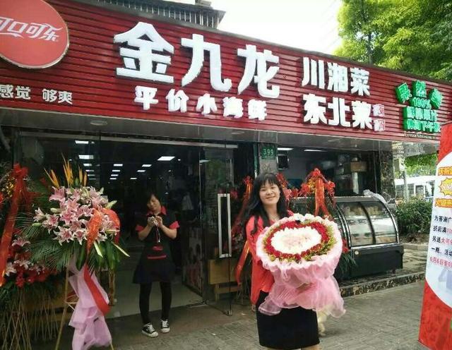金九龙川湘菜东北菜(福山店)
