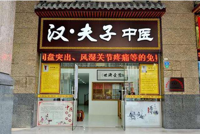 汉夫子医疗诊所(尚都店)
