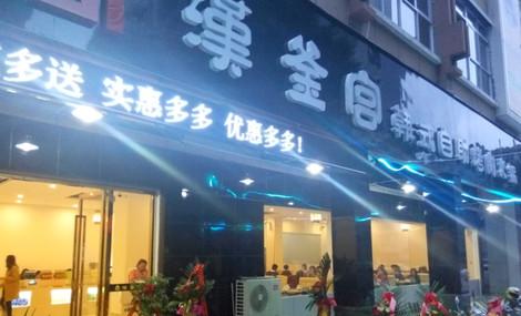 汉釜宫韩式自助烤肉火锅(枫亭店)