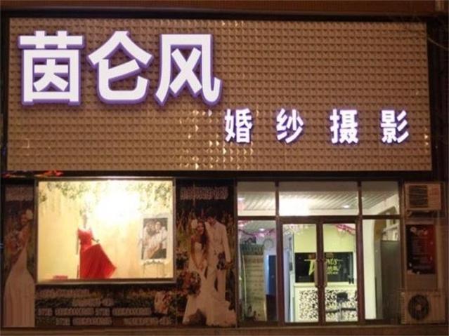 茵仑风(延庆店)