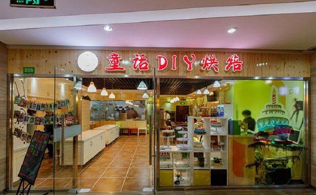 童话DIY烘焙(聚乐汇店)