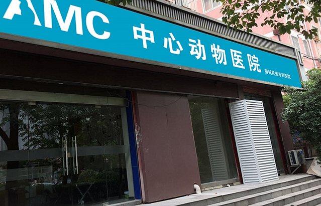 AMC中心动物医院