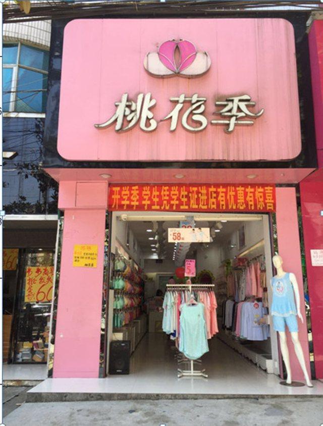 桃花季(桂平新天地店)