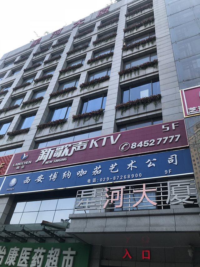 新歌声贩式KTV(未央店)