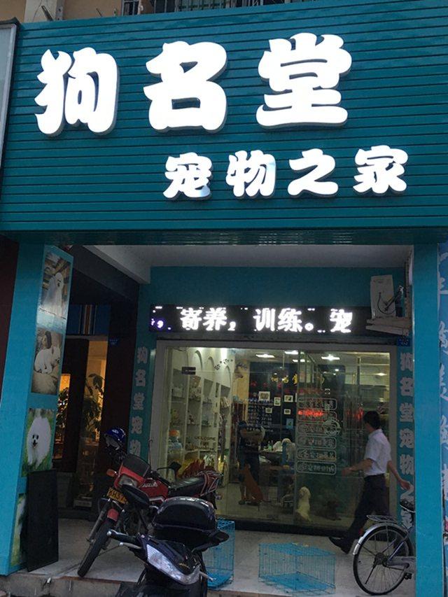 狗名堂宠物之家(梅园路店)