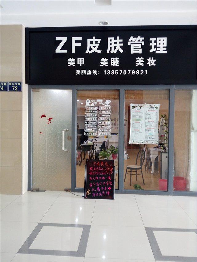 ZF皮肤管理美甲化妆