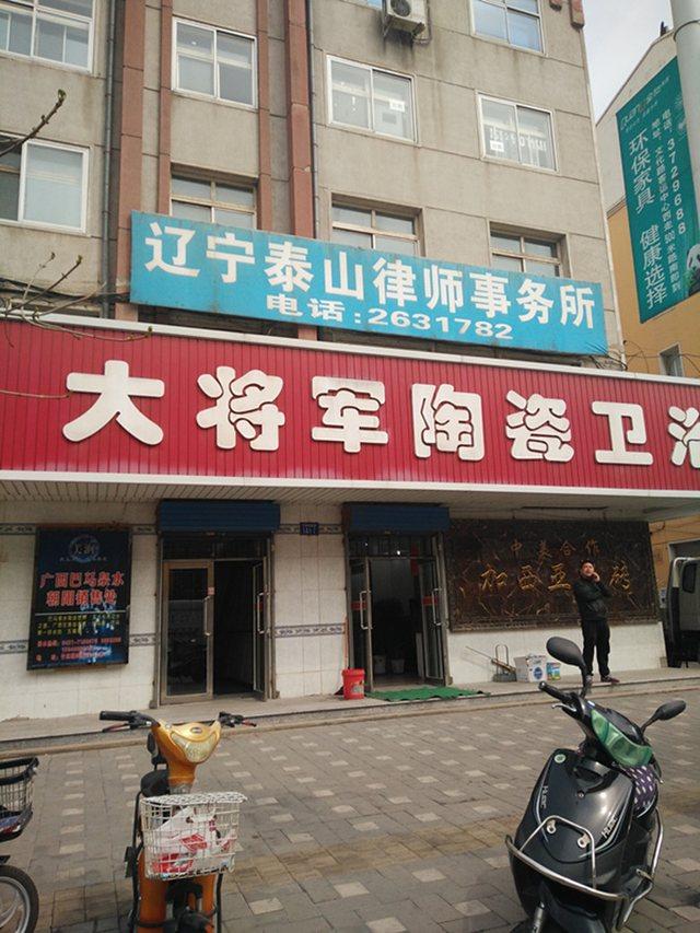 辽宁泰山律师事务所