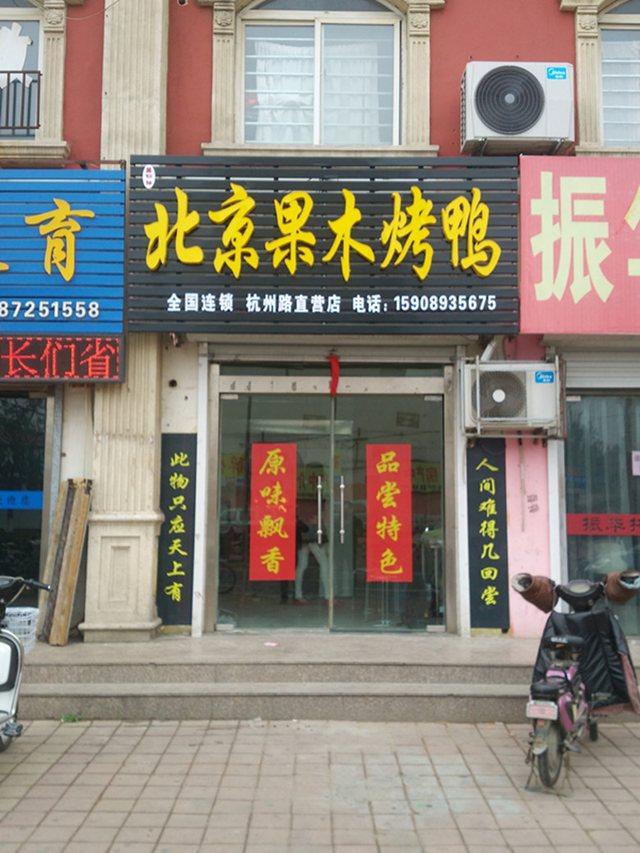 北京果木烤鸭(杭州路店)