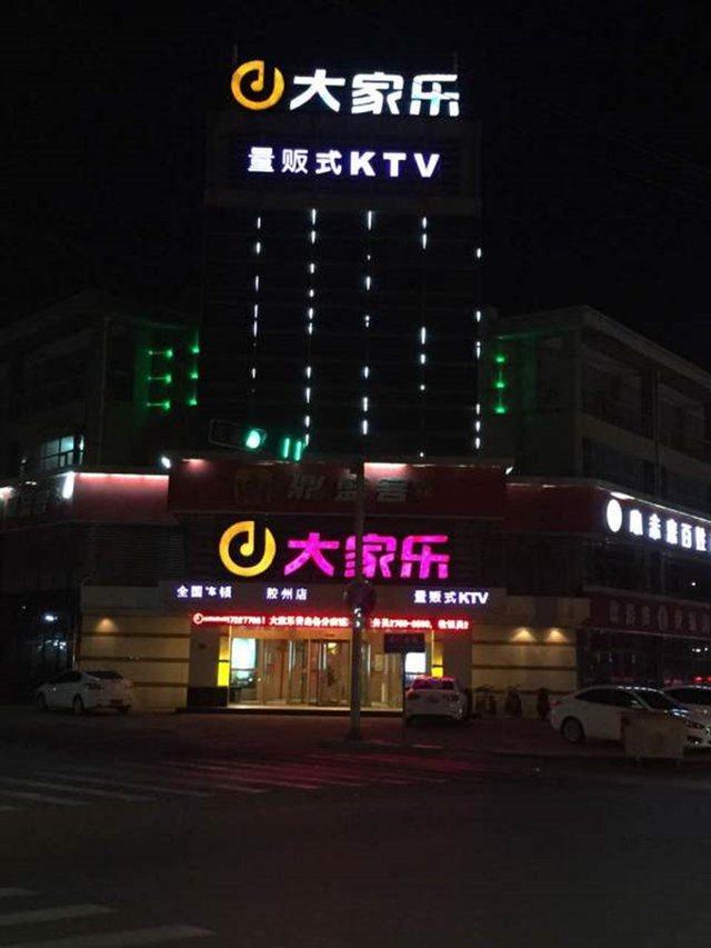 大家乐量贩式KTV(杭州路店)