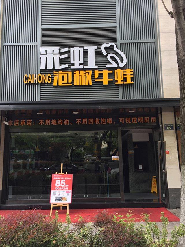 彩虹泡椒牛蛙(箕漕店)