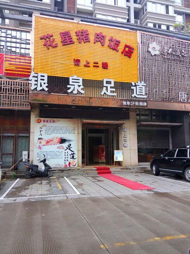花星猪肉饭店
