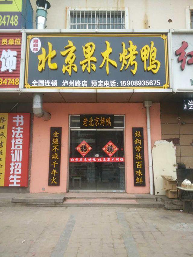 北京果木烤鸭(泸州路店)
