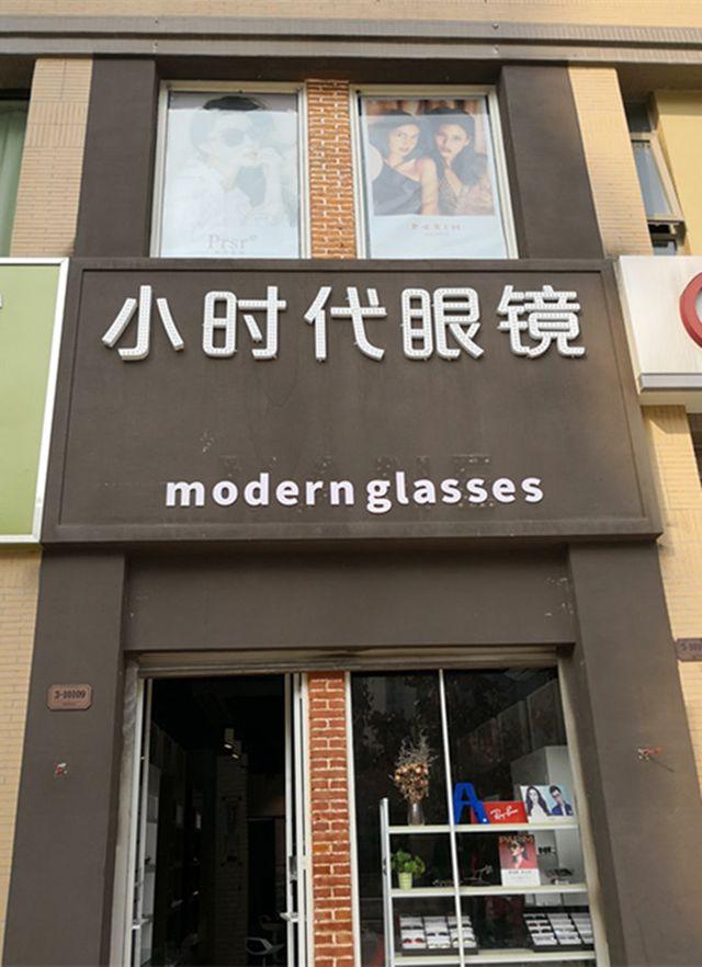 小时代眼镜店