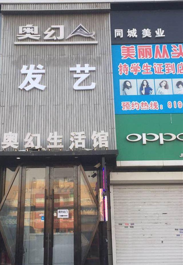 同城美业(奥幻发艺店)