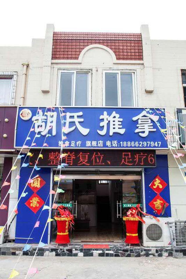 胡氏推拿按摩中心(中城路店)