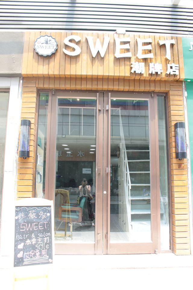 SWEET(潮牌店)