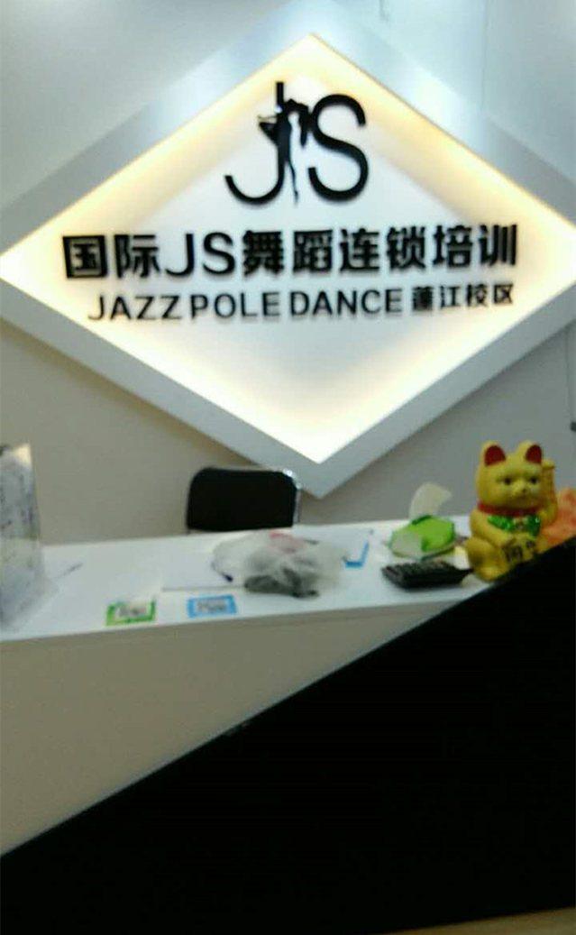 国际JS舞蹈连锁培训机构(蓬江分店)
