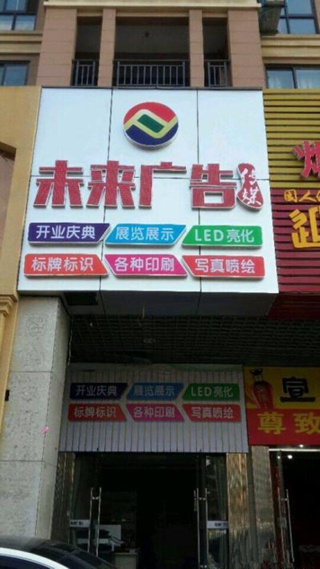 未来广告(洪山店)