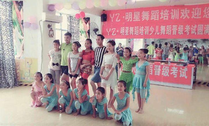 YZ.明星舞蹈培训