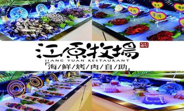 江源牧场涮烤自助(西城店)