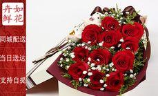 卉如鲜花11枝玫瑰礼盒