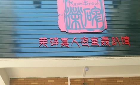 启新国际舞蹈连锁机构(桥东路店)