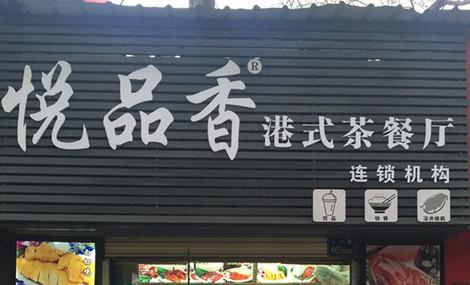 悦品香港式茶餐厅