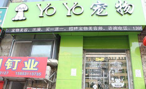 YOYO宠物生活馆