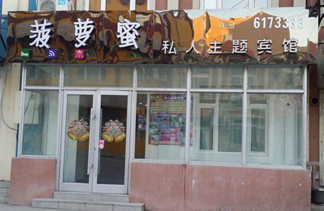 菠萝蜜私人主题宾馆