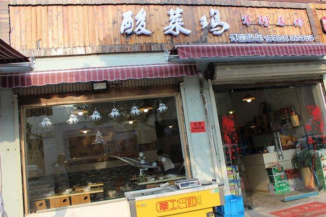 酸菜鸡龙虾