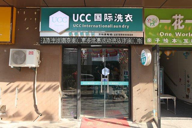 UCC国际洗衣(万科金色悦城店)