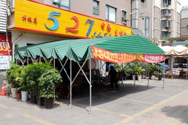 527中餐馆